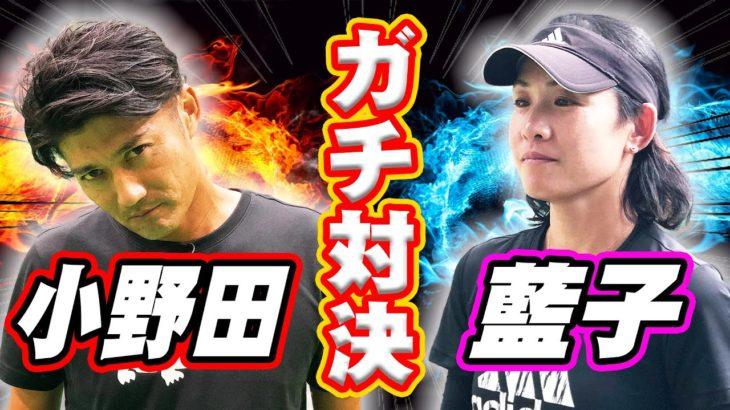 中村藍子vs小野田倫久!マッチタイブレーク真剣勝負!元世界47位のフラットストロークを攻略できるか!?