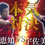 【テニス】ガチシングルス対決!日本リーガー和田恵知vs草トーキング宇佐美優紀!(part1)