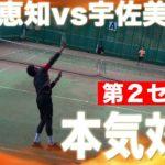 【テニス】ガチシングルス対決!日本リーガー和田恵知vs草トーキング宇佐美優紀!(part2)