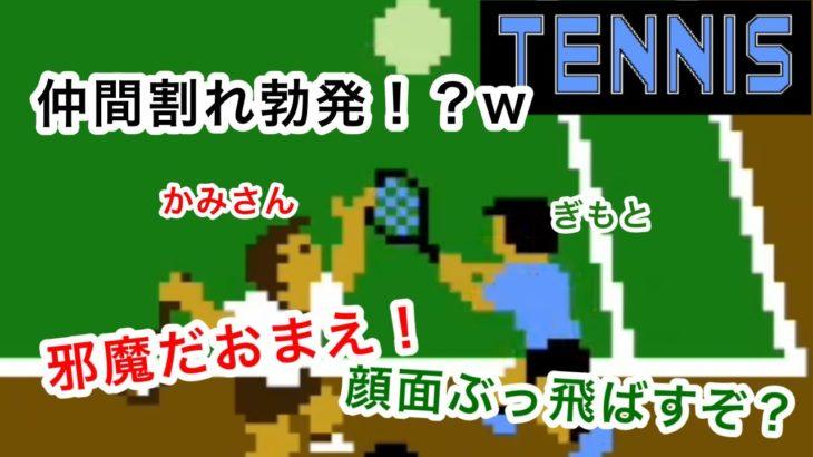 テニスやったら、シングルvsシングルvsダブルスだったwww 【ファミコン】【TENNIS】