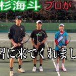【ジュニアテニス】上杉海斗プロ(江崎グリコ所属)が練習に来てくれました!その1
