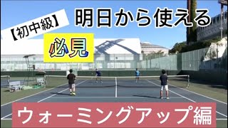 10【MSK】【初中級必見】明日から使えるウォーミングアップ【テニス・tennis】