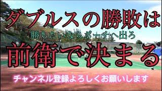 11【MSK】ダブルスの勝敗は前衛で決まる【テニス・tennis】