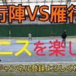 14【MSK】雁行陣VS雁行陣【テニス・tennis】テニスを楽しめ