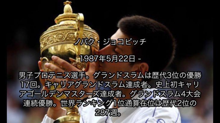 グランドスラム優勝17回、世界のトップに君臨する「ジョコビッチ」の名言集