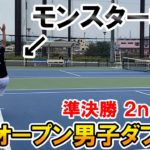 【テニス試合】196cmモンスター柚木が覚醒!高崎オープン男子ダブルス準決勝2ndセット