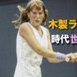 【テニス】現代と打ち方全然違う!1980年世界1位!トレーシー・オースティン!【女子】tennis woman no.1 ranking