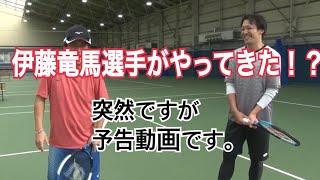 【ジュニアテニス】(予告動画です)日本を代表する世界的テニスプレイヤー伊藤竜馬選手がやってきました!!2019ジュニアテニス全国大会3大会連続決勝戦に進出した選手が日々行っている練習動画です。
