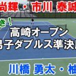 【テニス試合】お待たせ!解説付き!高崎オープン2020男子ダブルス準決勝①