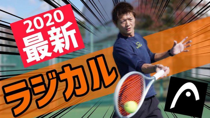 【人気のツアーモデル!】2020最新ラジカル打ってみた!【テニス】