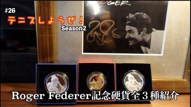 #26 ロジャーフェデラーの記念硬貨開封レビュー「テニスしようぜ!」
