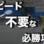 【テニス】サーブ力に自信がない人は必見!錦織圭の「3球目」の伝家の宝刀を教えます。