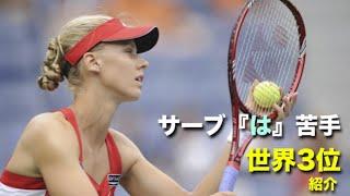 【テニス】サーブ『は』苦手でも世界3位まで上り詰めた選手!デメンチェワ!【サーブ】tennis women serve
