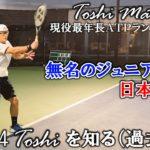 【密着ドキュメンタリー】#4  無名のジュニアから日本代表へ ~松井俊英 現役最年長ATPランカーの素顔~