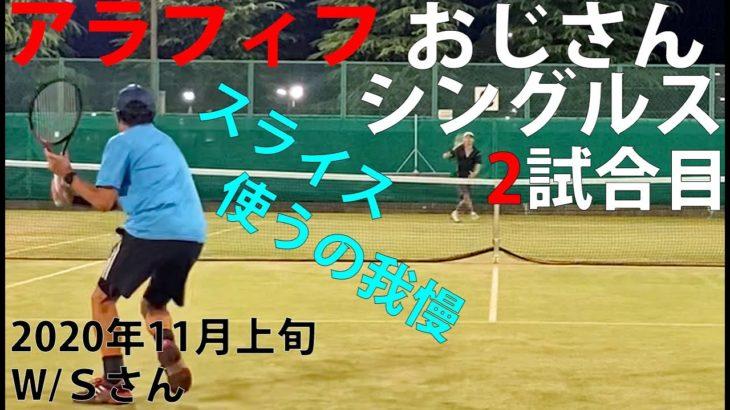 【テニス】S市民大会45歳以上男子シングルス優勝経験者とのシングルス練習試合!2020年11月上旬2試合目/2試合