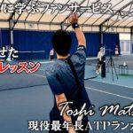 【密着ドキュメンタリー】#5  ファンサービスのプロ ~松井俊英 現役最年長ATPランカーの素顔~
