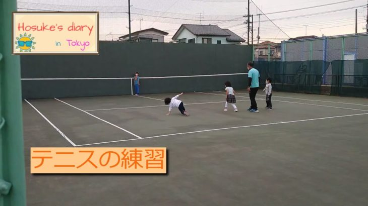 【5-years-old /5歳】【Tennis/テニス】だるまさんが転んだ – 2020/10/28