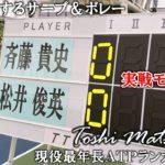 【テニスドキュメンタリー】#6 ついに実戦!進化するサーブ&ボレー ~松井俊英 現役最年長ATPランカーの素顔~