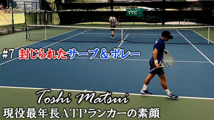 【テニスドキュメンタリー】#7 斉藤プロの逆襲!封じられたサーブ&ボレー ~松井俊英 現役最年長ATPランカーの素顔~