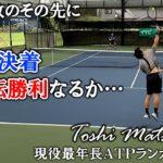 【テニスドキュメンタリー】#8 ファイナルタイブレーク決着!勝敗のその先に ~松井俊英 現役最年長ATPランカーの素顔~