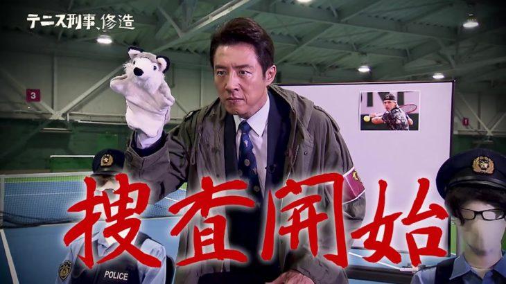 【テニス刑事、修造】第8話 「炭とダイヤモンド!?若き狼の悩み!!【WOWOW】
