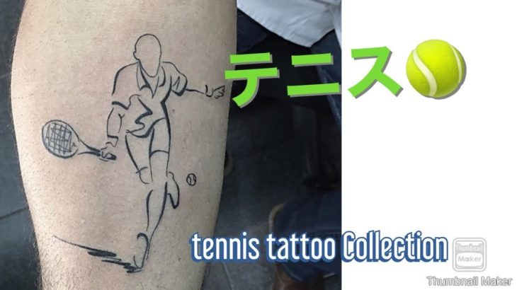 テニスのタトゥー/AMAZING tennis tattoo collection