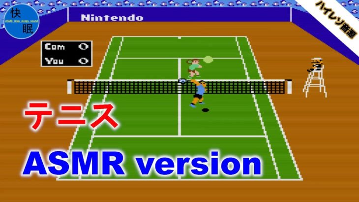 【ゲーム実況】ファミコン テニス ASMR version🎮 game live broadcast tennis ASMR version