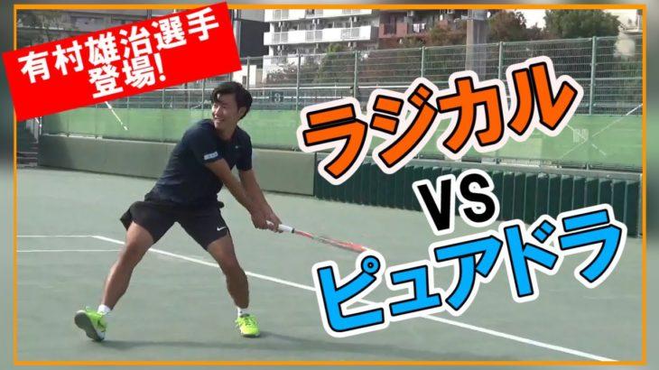 【HEAD RADICAL】新型ラジカルを有村雄治選手に渡してみた‼ピュアドライブとの違いは!?【テニス】