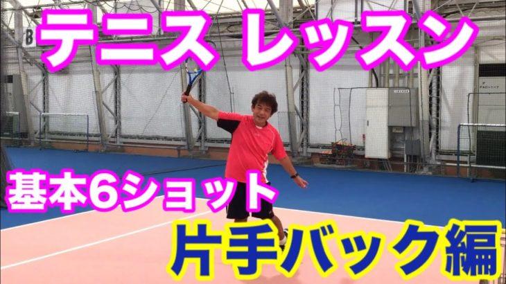 【テニス レッスン】基本の片手バックハンド編【HOS TENNIS】