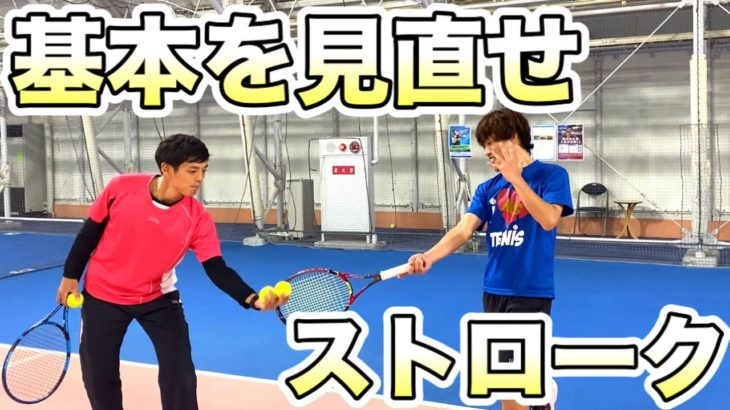 テニスコーチが実践!フォアハンドの超基本練習!【HOS TENNIS】