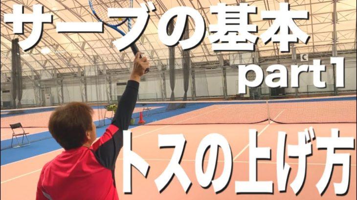 【テニス レッスン】トスでお悩みの方必見!サーブの基本!【HOS TENNIS】