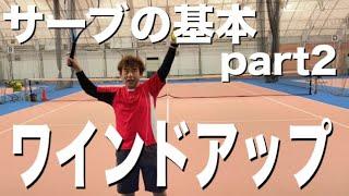 【テニス レッスン】綺麗な形を身につけよう!サーブの基本!【HOS TENNIS】