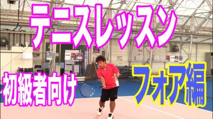【テニス レッスン】基本のフォアハンド編【HOS TENNIS】