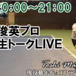 【テニス】松井俊英プロの生トークLIVE!限定プレゼントあり!