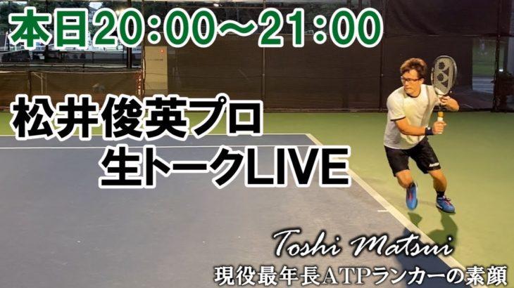 【テニス】生配信!松井俊英プロの生トークLIVE