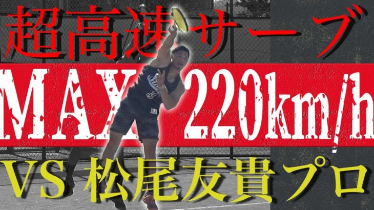 【MAX220km/hサーブ!!】松尾友貴プロ対和田コーチ ガチシングルス!!【テニス】