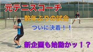 【MSK】元テニスコーチ久しぶりの試合、コーチって試合で勝てるの!?【テニス】