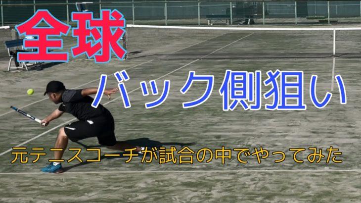 【MSK】元テニスコーチ、ゲームで全球バック側狙いやってみた【テニス】
