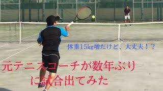【MSK】元テニスコーチ 久しぶりに試合出場 現役時代と比べて体重増えてるけど大丈夫!?【テニス】