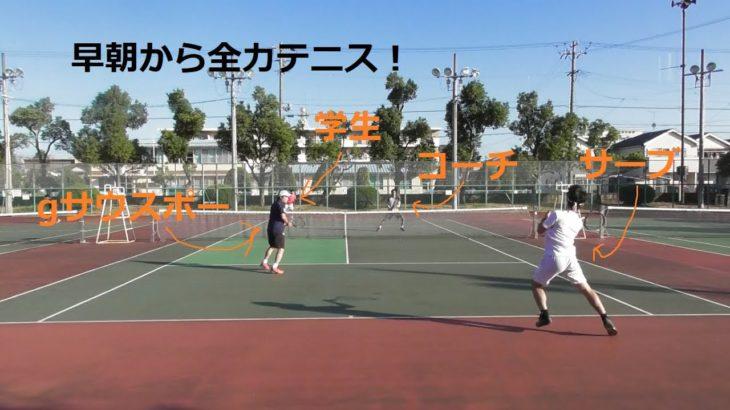 【MSK】早朝から全力テニス~ハイライト~【テニス・TENNIS】