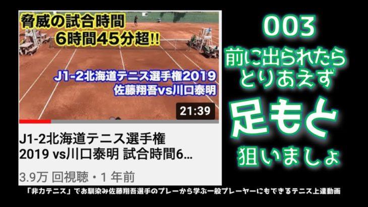 【SHO5】非力テニス翔吾解説動画|前に出られたらとりあえず足もと狙いましょ