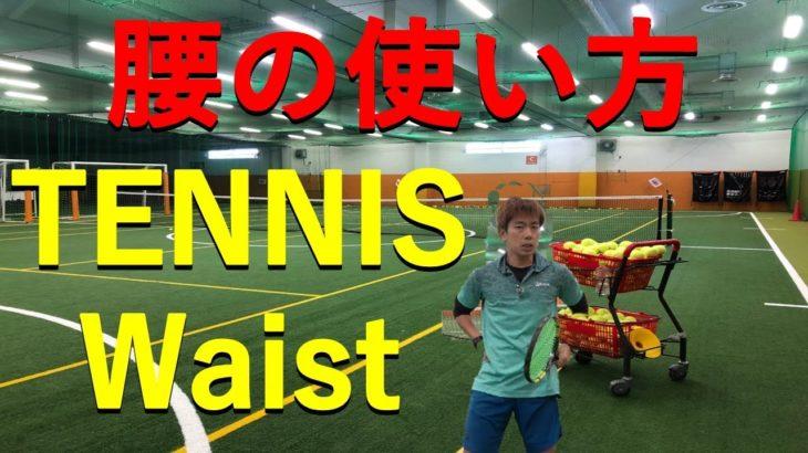 """【テニス/TENNIS】ミスを減らす「ショット別」腰の使い方~How to use the waist """"by shot"""" to reduce mistakes."""