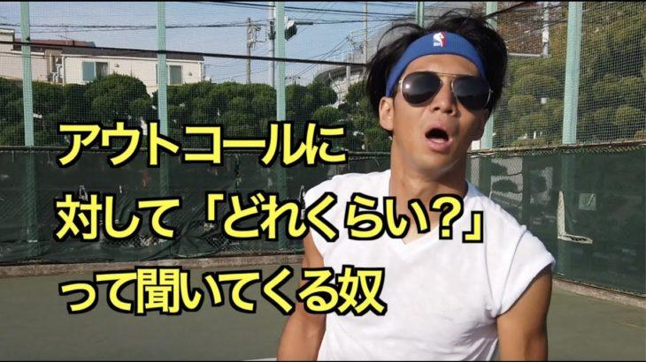 【テニス】テニスあるある集⑥〜柄が悪い奴ら編〜【あるある】【Tennis】
