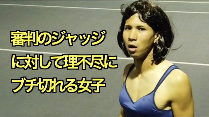【テニス】テニスあるある集⑦〜女子はやっぱり怖いよ編〜【あるある】【Tennis】