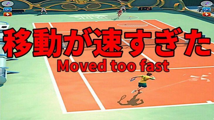 テニスクラッシュコートの移動が速すぎた【Tennis Clash】