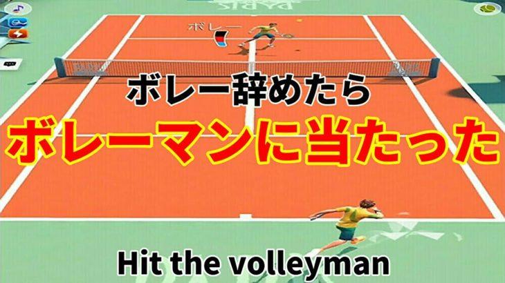 テニスクラッシュボレーやめたらボレーマンに当たった!【Tennis Clash】