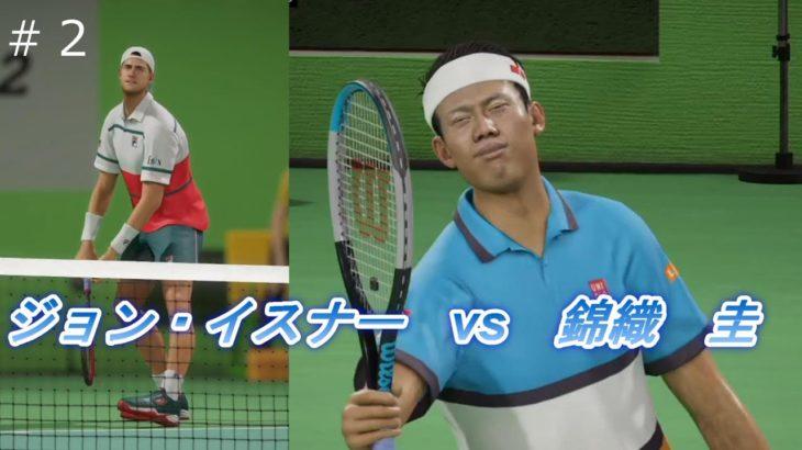 #2【Tennis World Tour 2】錦織 圭 vs ジョン・イスナー エキシビションマッチ