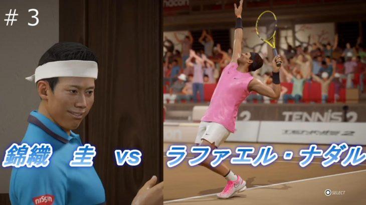 #3【Tennis World Tour 2】錦織 圭 vs ラファエル・ナダル トーナメント1回戦