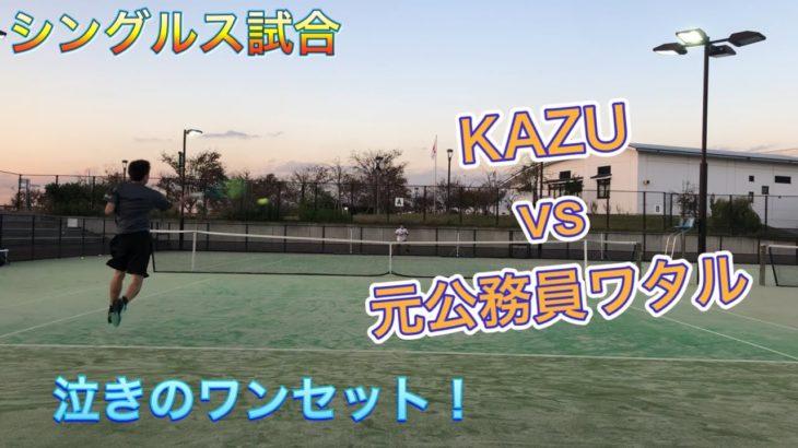 テニス [シングルス 試合] VS元公務員ワタル 泣きのワンセットマッチ