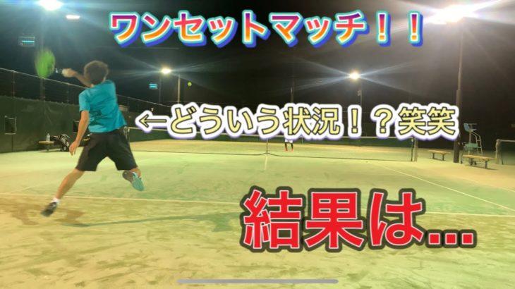 テニス [シングルス 試合] VS超熱い奴